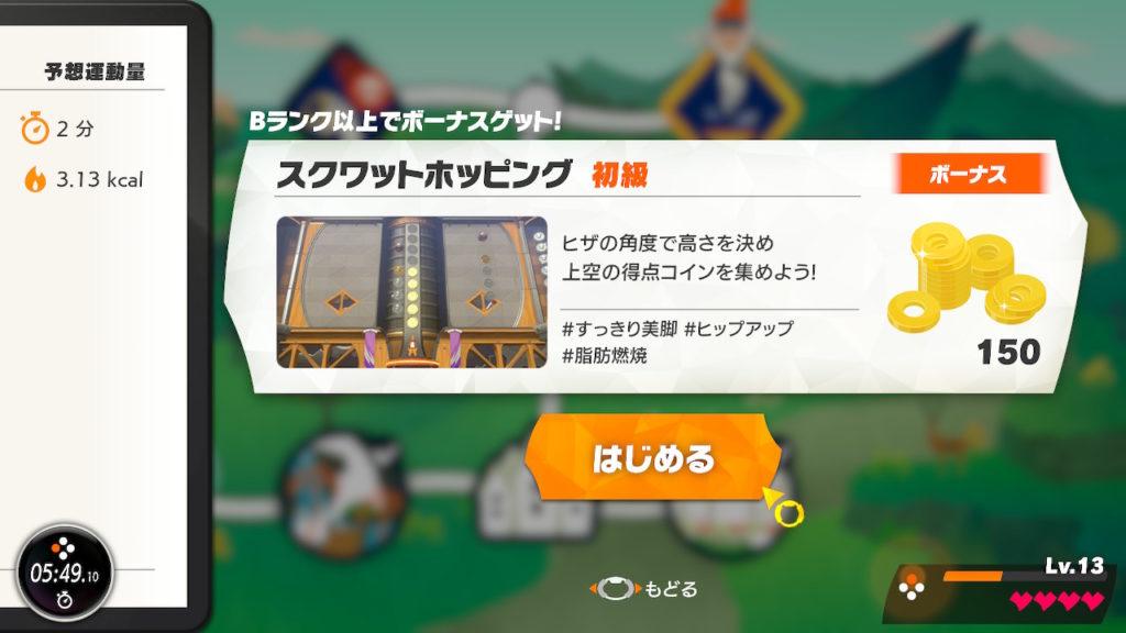 リングフィットアドベンチャー ワールド3 よろず屋と光る玉 ゲームジムのスクワットホッピング