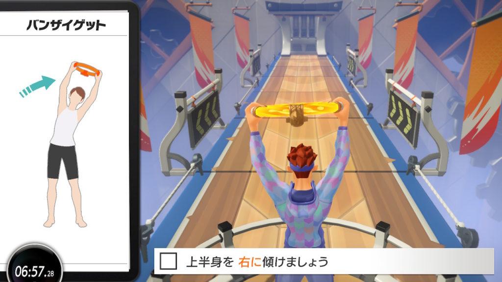 リングフィットアドベンチャー ワールド3 よろず屋と光る玉 ゲームジムのバンザイゲット