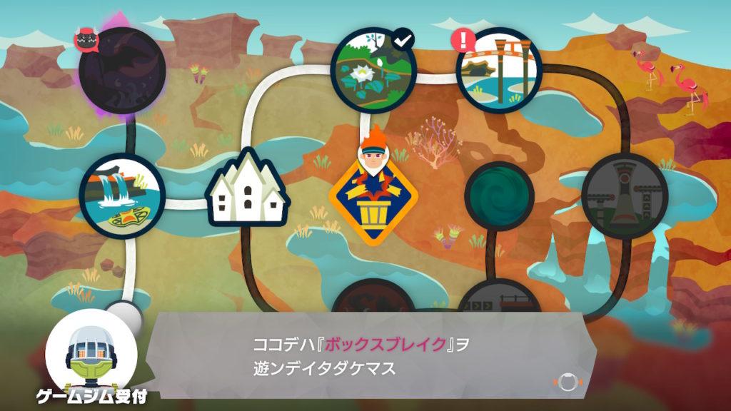 リングフィットアドベンチャー ワールド4 スポルタ王国とスパルタ隊長 ゲームジム ボックスブレイク