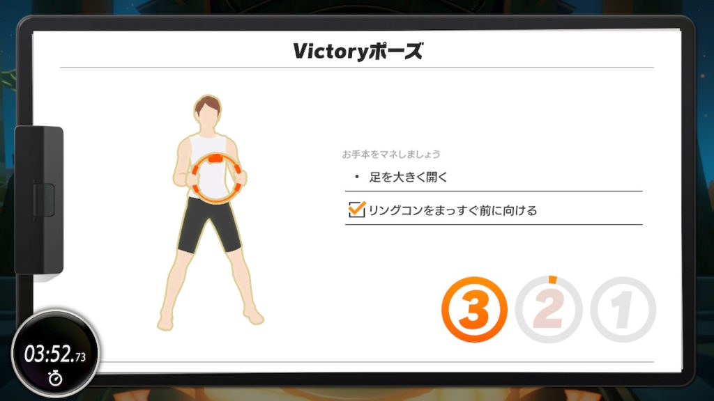 リングフィットアドベンチャー Victoryポーズ