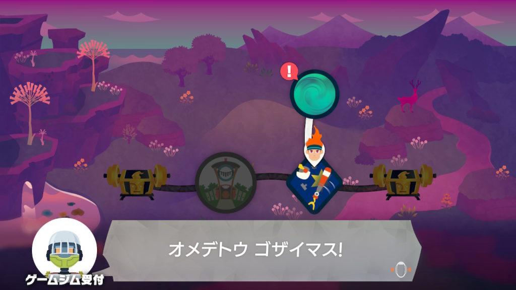 リングフィットアドベンチャー ワールド4 スポルタ王国とスパルタ隊長 ドラゴの隠し砦 ゲームジム ツイストバッティング