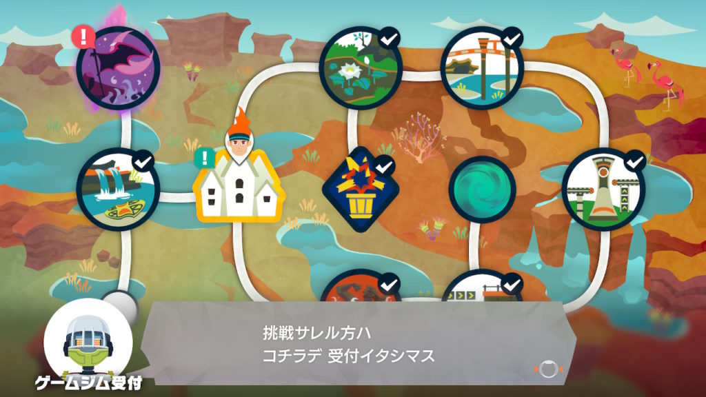リングフィットアドベンチャー ワールド4 スポルタ王国とスパルタ隊長 タウンミッション ゲームジム受付