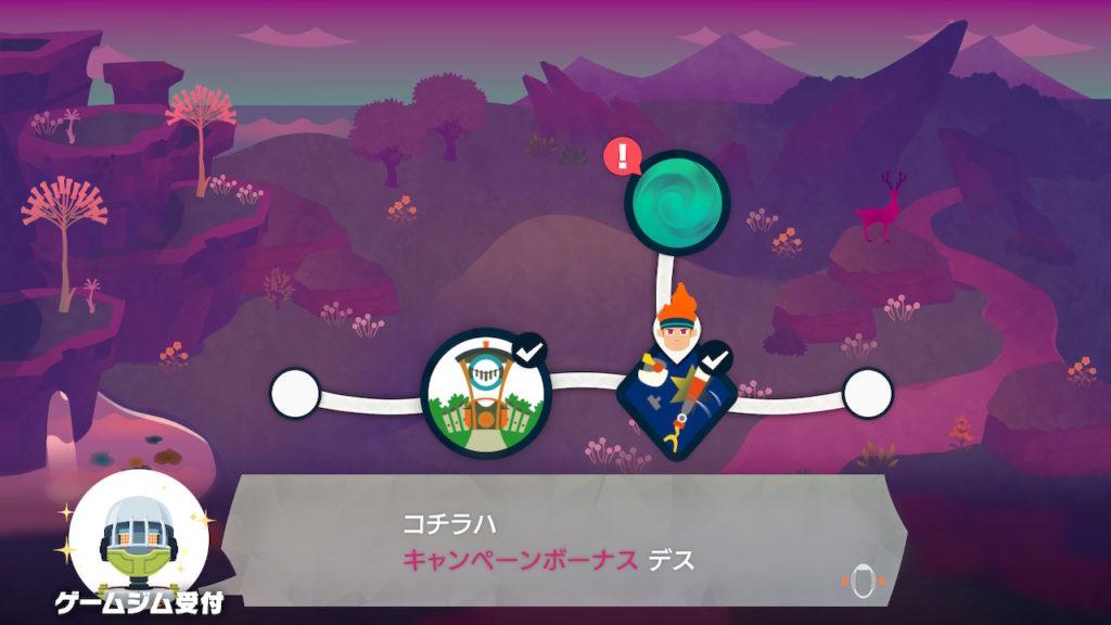 リングフィットアドベンチャー ワールド4 スポルタ王国とスパルタ隊長 タウンミッション ゲームジム受付 ツイストバッティング