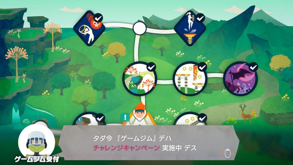 リングフィットアドベンチャー ワールド3 よろず屋と光る玉 タウンミッション ゲームジム受付