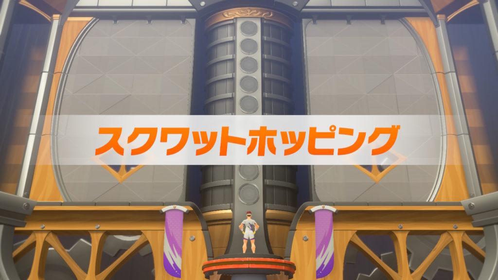 リングフィットアドベンチャー ワールド3 よろず屋と光る玉 タウンミッション ゲームジム受付 スクワットホッピング