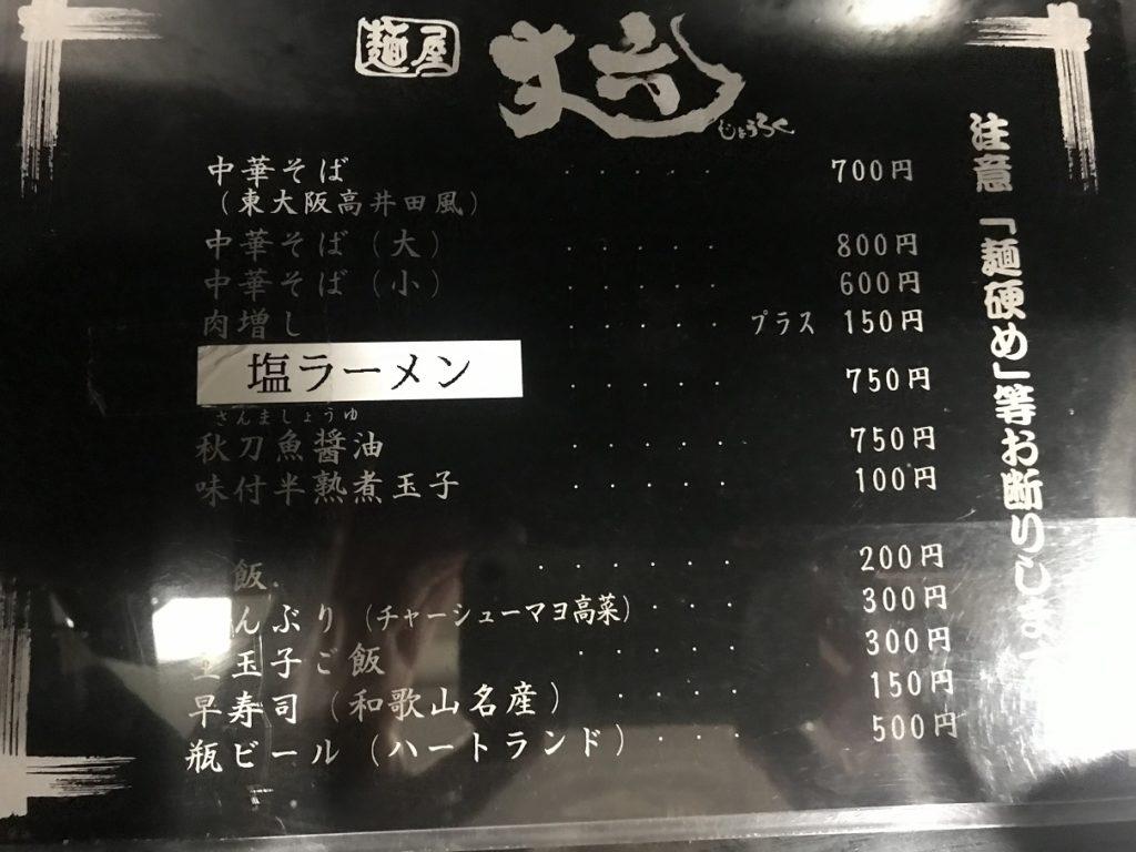 麺屋 丈六のメニュー