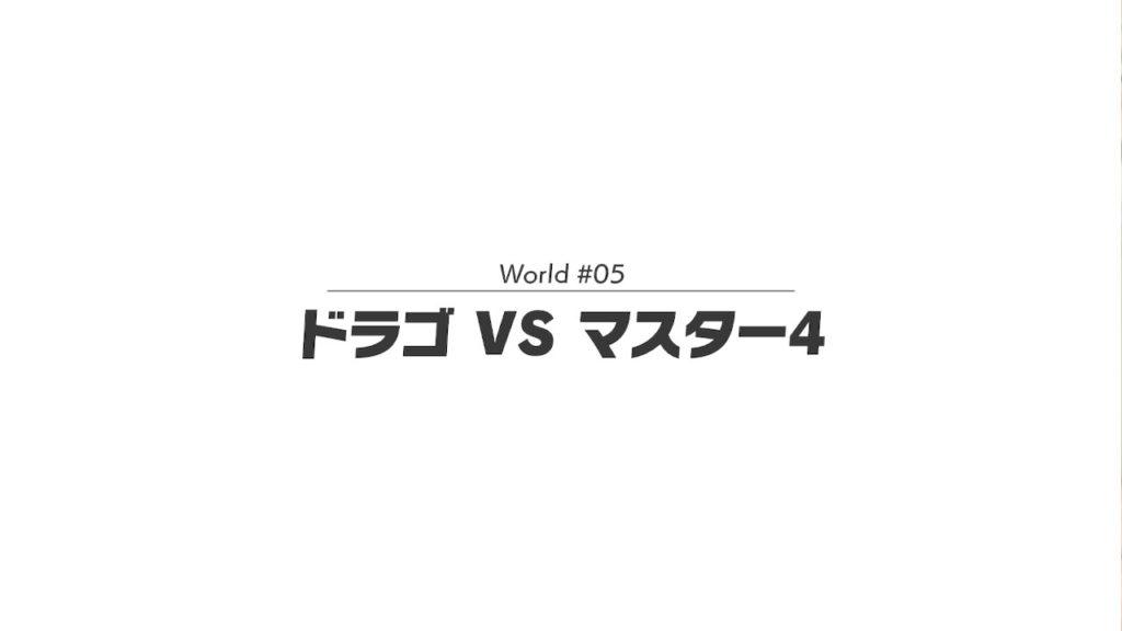 リングフィットアドベンチャー ワールド5 ドラゴ VS マスター4