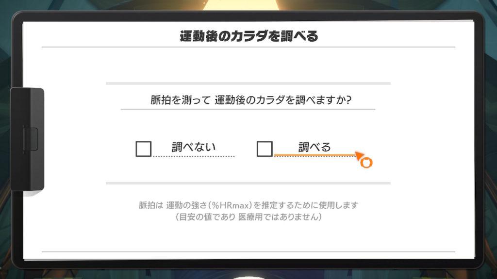 リングフィットアドベンチャー ワールド5 ドラゴ VS マスター4 ニノーデ堂