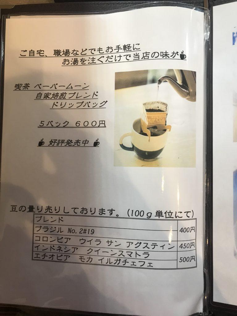 喫茶ペーパームーンのメニュー