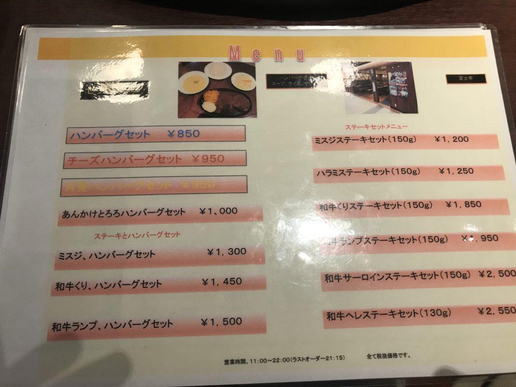 ステーキ&ハンバーグ 富士亭のメニュー