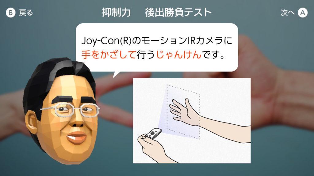 脳を鍛える大人のNintendo Switchトレーニング 抑制力 後出勝負テスト Joy-Con(R)のモーションIRカメラに手をかざして行うじゃんけんです