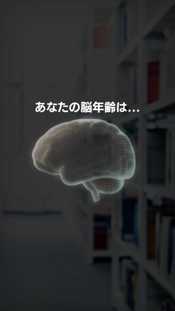 脳を鍛える大人のNintendo Switchトレーニング あなたの脳年齢は…