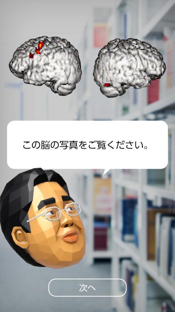 脳を鍛える大人のNintendo Switchトレーニング この脳の写真をご覧ください。