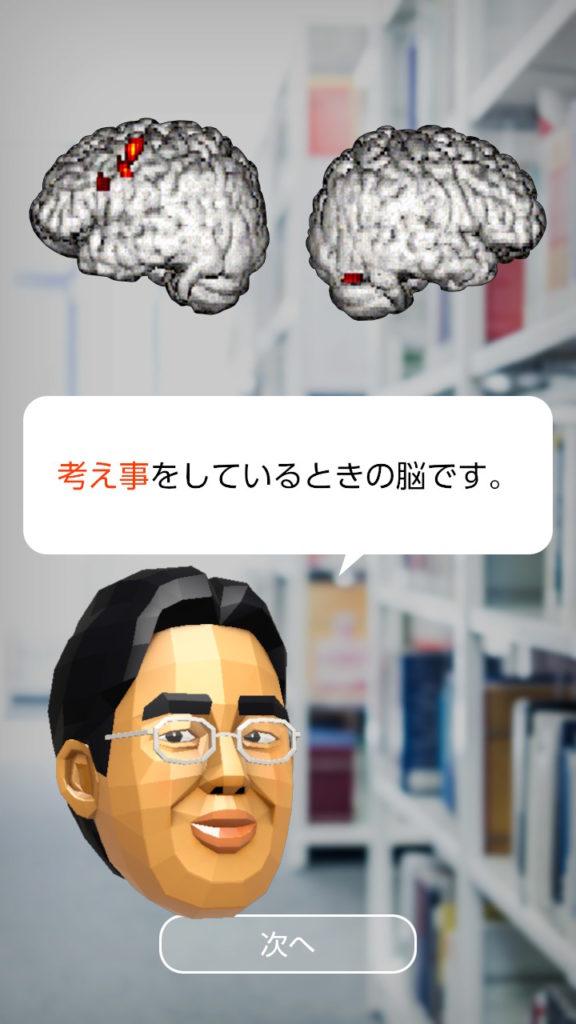 脳を鍛える大人のNintendo Switchトレーニング 考え事をしているときの脳です。