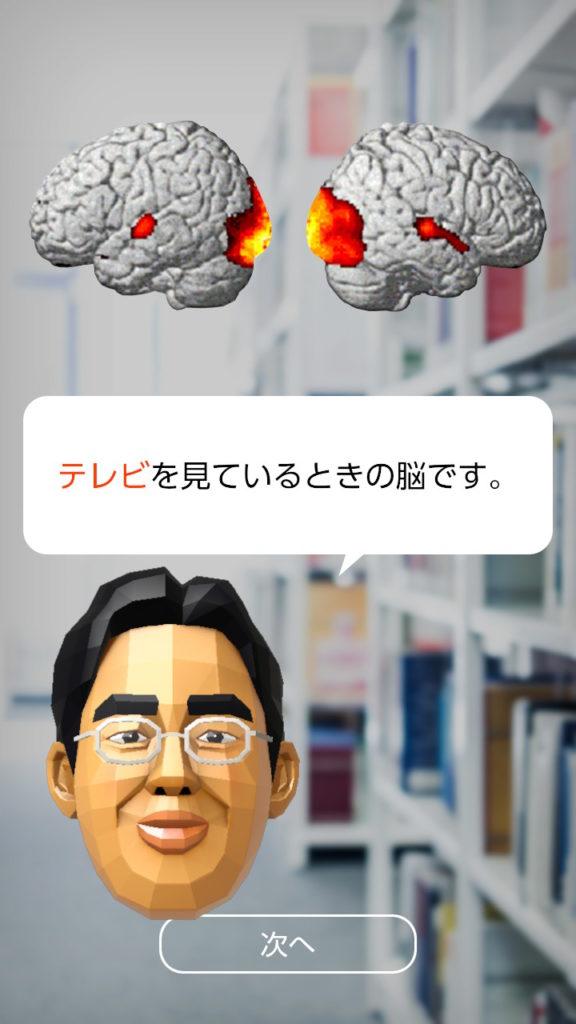 脳を鍛える大人のNintendo Switchトレーニング テレビを見ているときの脳です。