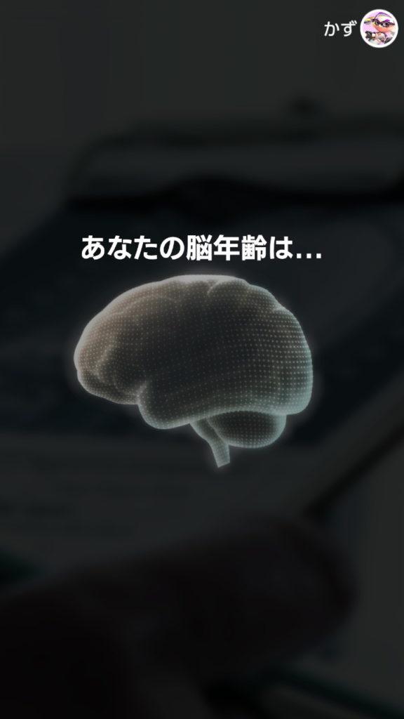 脳を鍛える大人のNintendo Switchトレーニング 脳年齢チェック あなたの脳年齢は…