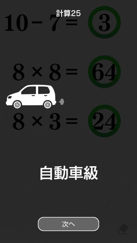 脳を鍛える大人のNintendo Switchトレーニング 計算25 自動車級