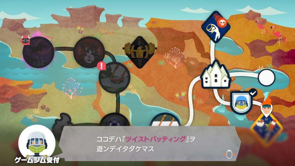 リングフィットアドベンチャー ワールド7 走れる森の美女 ゲームジム ツイストバッティング
