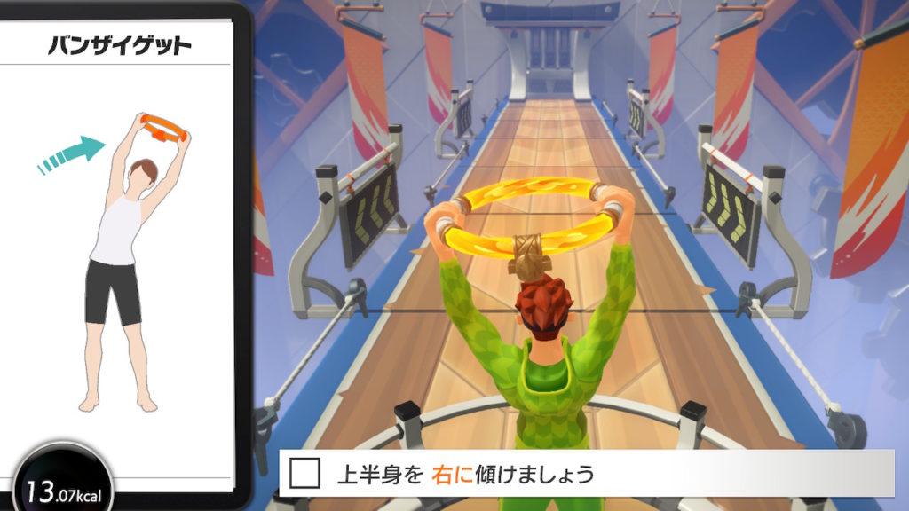 リングフィットアドベンチャー ワールド7 走れる森の美女 ゲームジム バンザイゲット