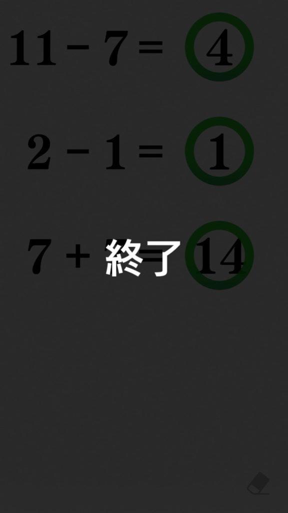 脳を鍛える大人のNintendo Switchトレーニング 計算25