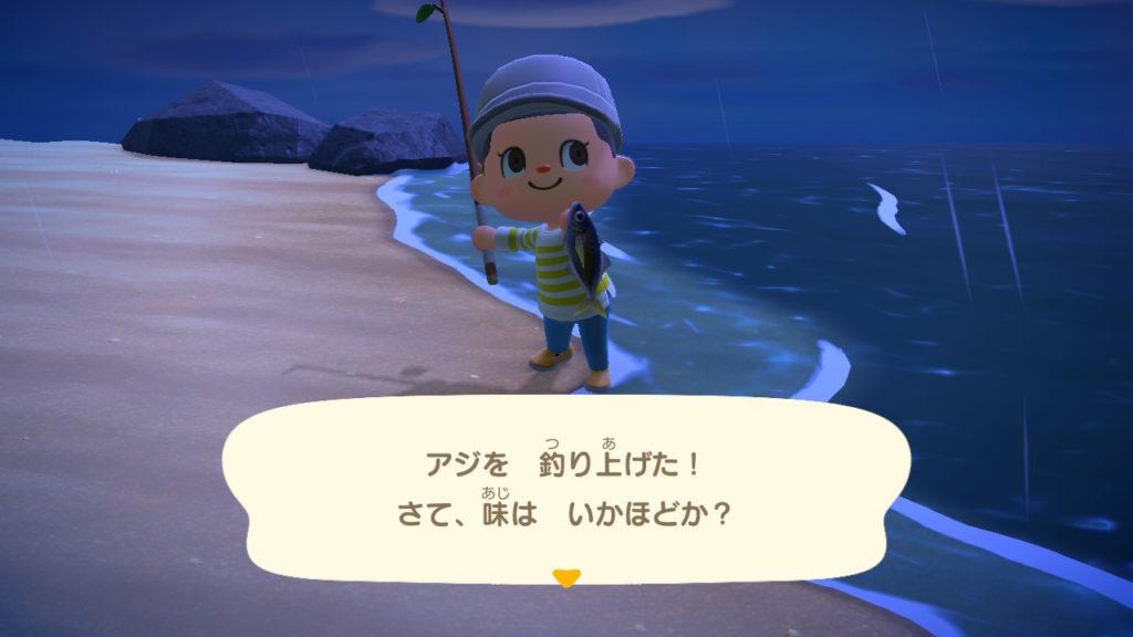 あつまれどうぶつの森 釣り アジ