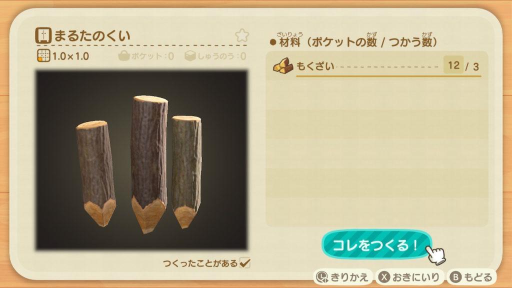 あつまれどうぶつの森 丸太の杭のレシピ