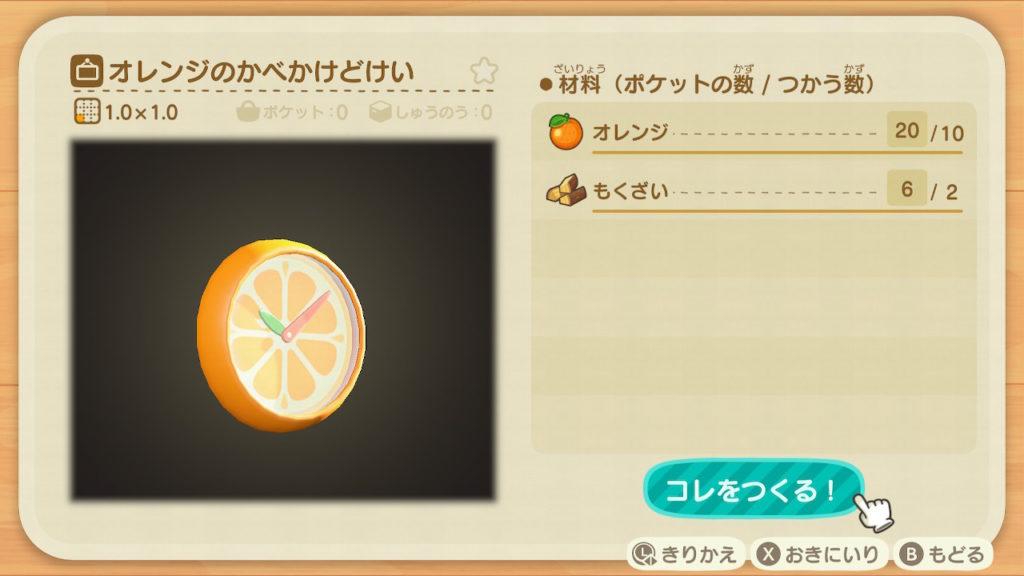 あつまれどうぶつの森 オレンジのかべかけどけい