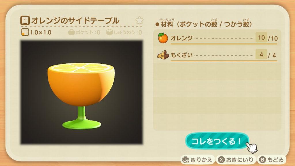 あつまれどうぶつの森 オレンジのサイドテーブル