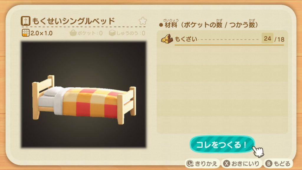 あつまれどうぶつの森 もくせいシングルベッド