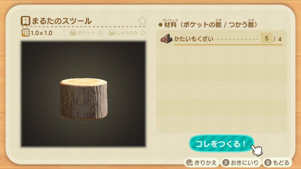 あつまれどうぶつの森 まるたのスツール