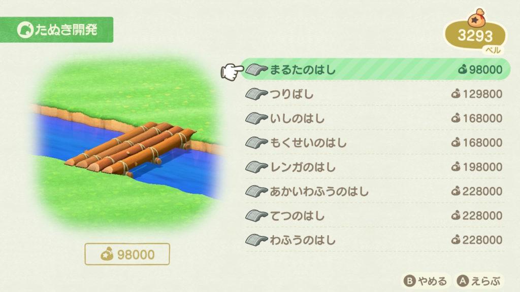 あつまれどうぶつの森 橋を作る