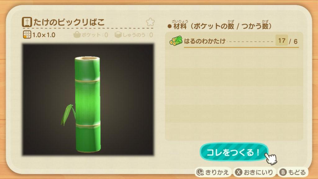 あつまれどうぶつの森 竹のびっくり箱