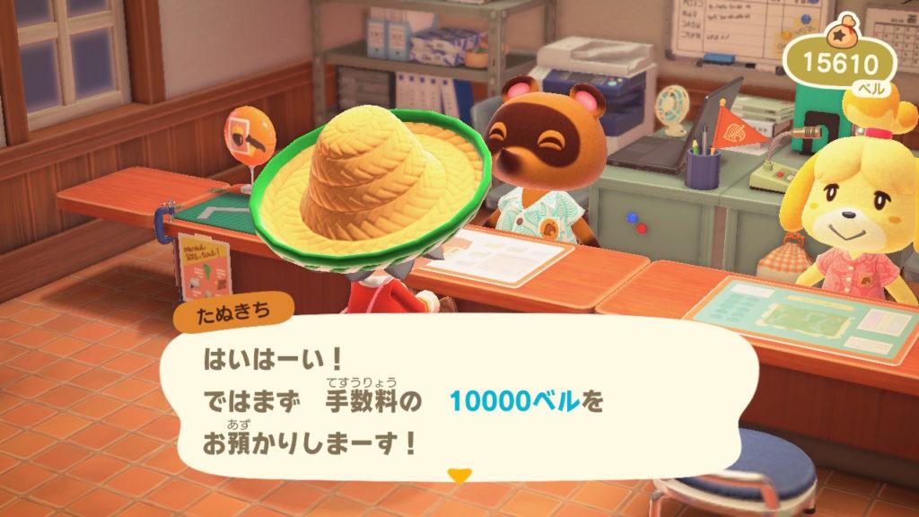 あつまれどうぶつの森 たぬきち社長 手数料の10000ベルをお預かりしまーす!