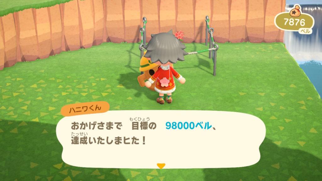 あつまれどうぶつの森 ハニワくん おかげさまで目標の98000ベル、達成いたしまヒた!