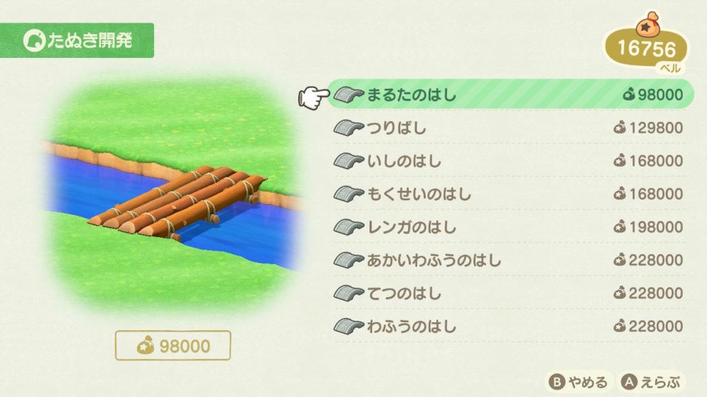 あつまれどうぶつの森 丸太の橋