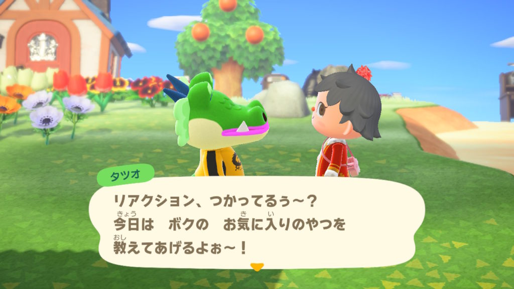 あつまれどうぶつの森 タツオ 今日はお気に入りのリアクションを教えてあげるよぉ~!