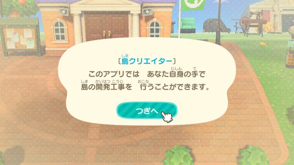 あつまれどうぶつの森 島クリエイター このアプリではあなた自身の手で島の開発工事を行うことができます。
